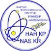 Национальная академия наук Киргизской Республики