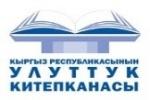 Kırgızistan Cumhuriyeti Milli Kütüphanesi