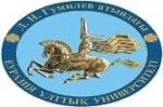 L. Gumilev Avrasya Milli Üniversitesi