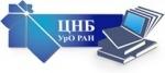 Rusya Merkez Bilimsel Kütüphanesi